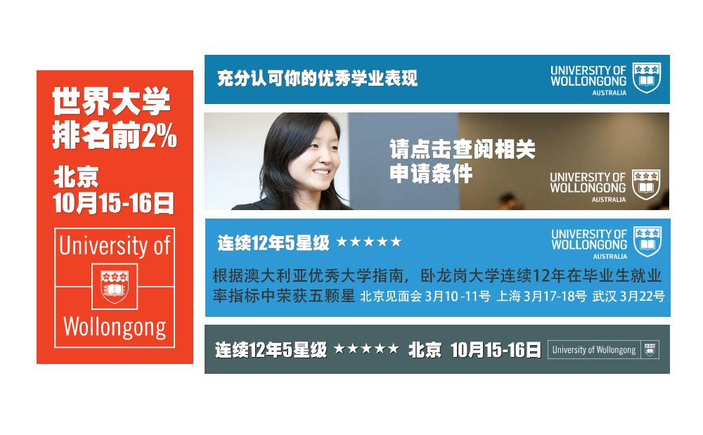 University of Wollongong - Chinese language banner ads by Code and Visual - screenshot